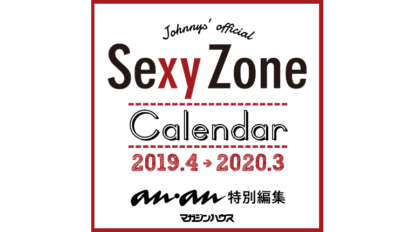 Sexy Zoneの今の魅力がすべて詰まったフォトカレンダー。予約受付中!
