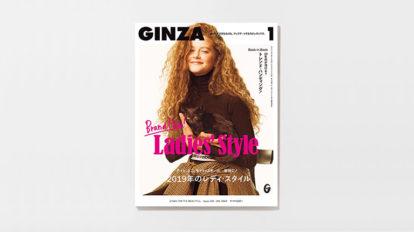 THIS ISSUE:GINZA1月号『2019年のレディ・スタイル』特集