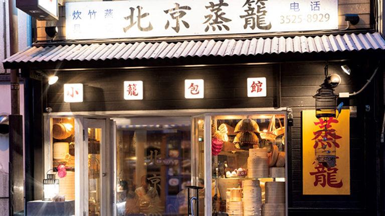GINZA1月号「平成最後の年にできた 中華料理店の話。」編集D
