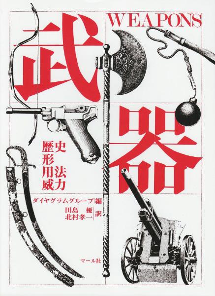 『武器』ダイヤグラムグループ/編
