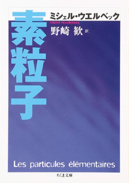 『素粒子』ミシェル・ウエルベック/著