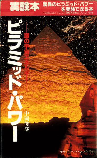 『ピラミッド・パワー 謎の宇宙エネルギー』中岡俊哉/著
