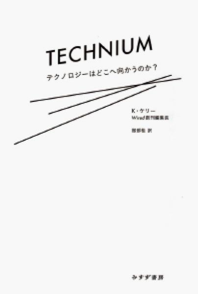 『テクニウム』ケヴィン・ケリー/著