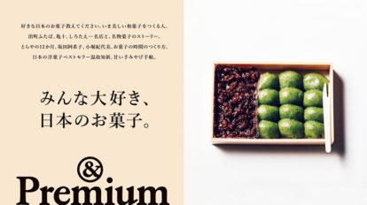 &Premium No. 62 試し読みと目次