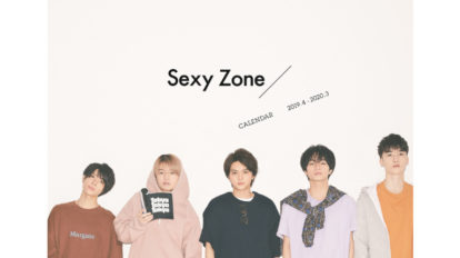 Sexy Zoneの今の魅力がすべて詰まったフォトカレンダー。