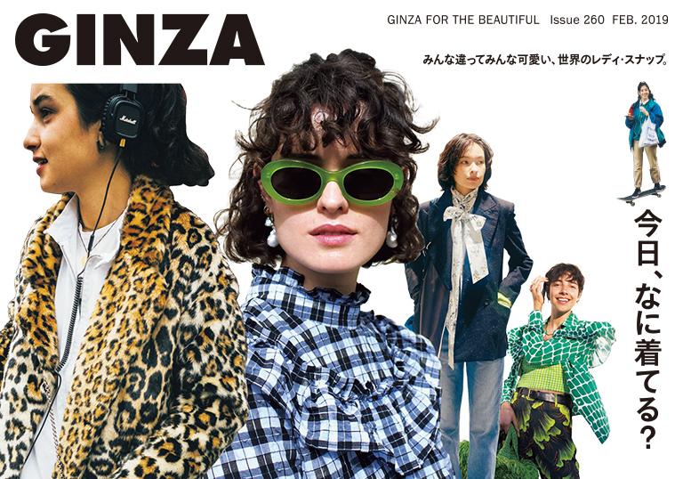 Ginza No. 260 試し読みと目次