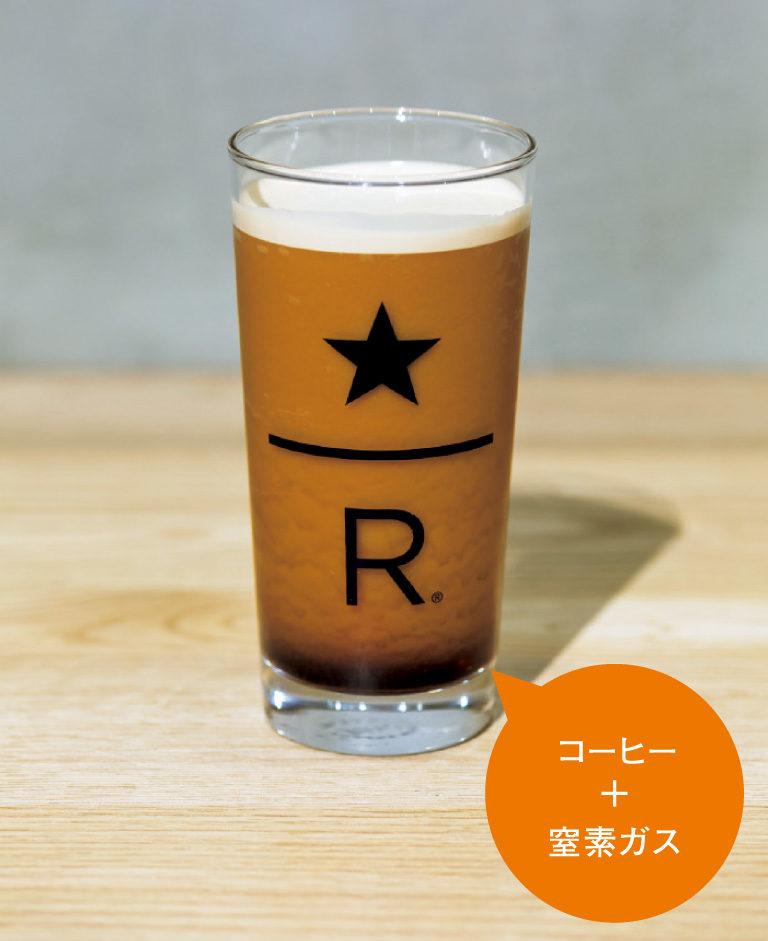 ナイトロ コールドブリュー コーヒー/コーヒー+窒素ガス