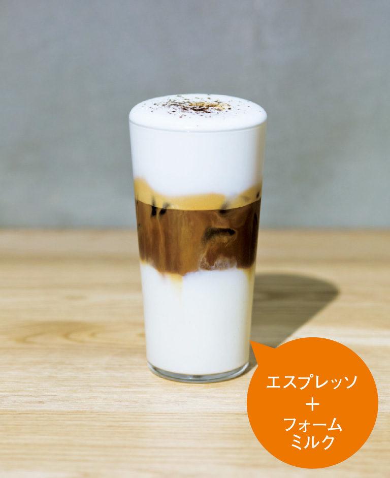 アイス フォーム マキアート/エスプレッソ+フォームミルク