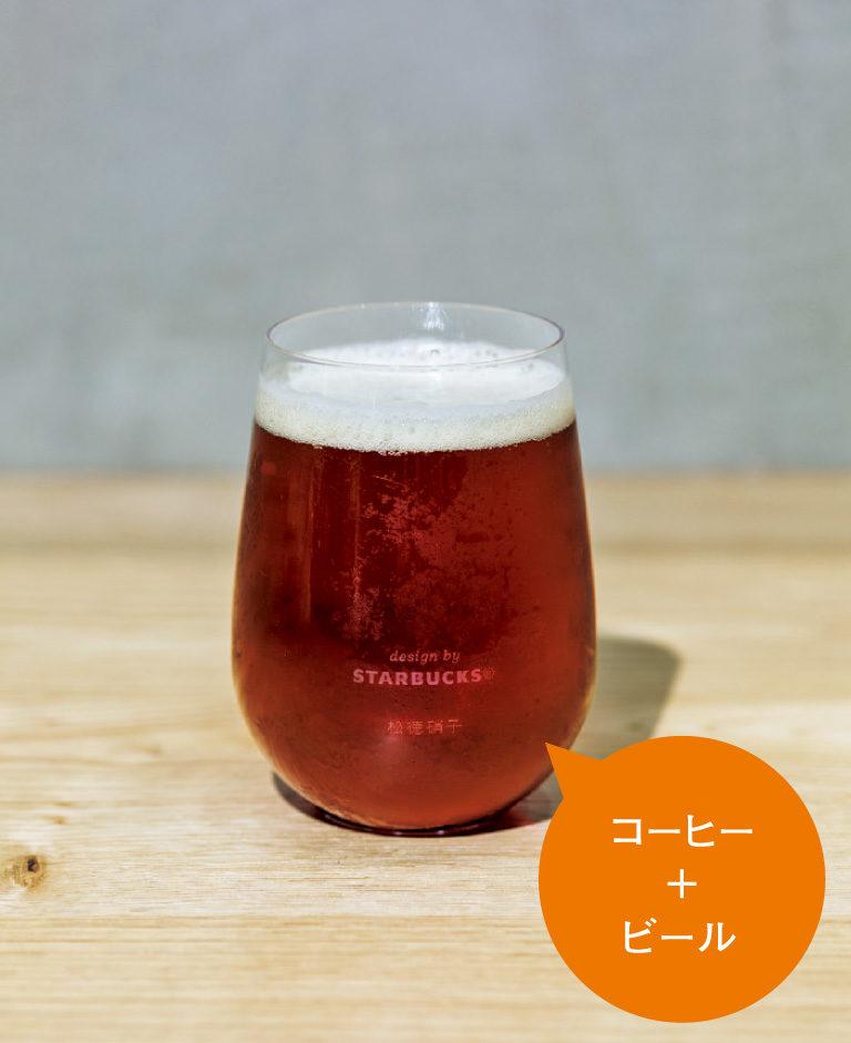 コーヒー スティープ ビール/コーヒー+ビール