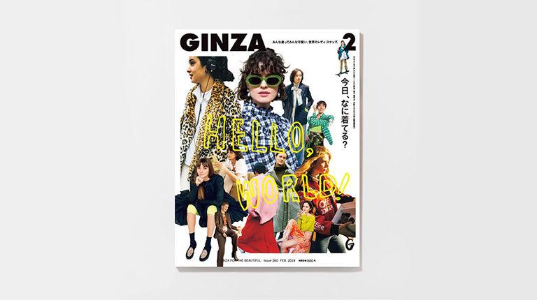 THIS ISSUE:GINZA2月号『HELLO,WORLD!今日、なに着てる?』特集
