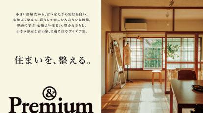 &Premium No. 63 試し読みと目次