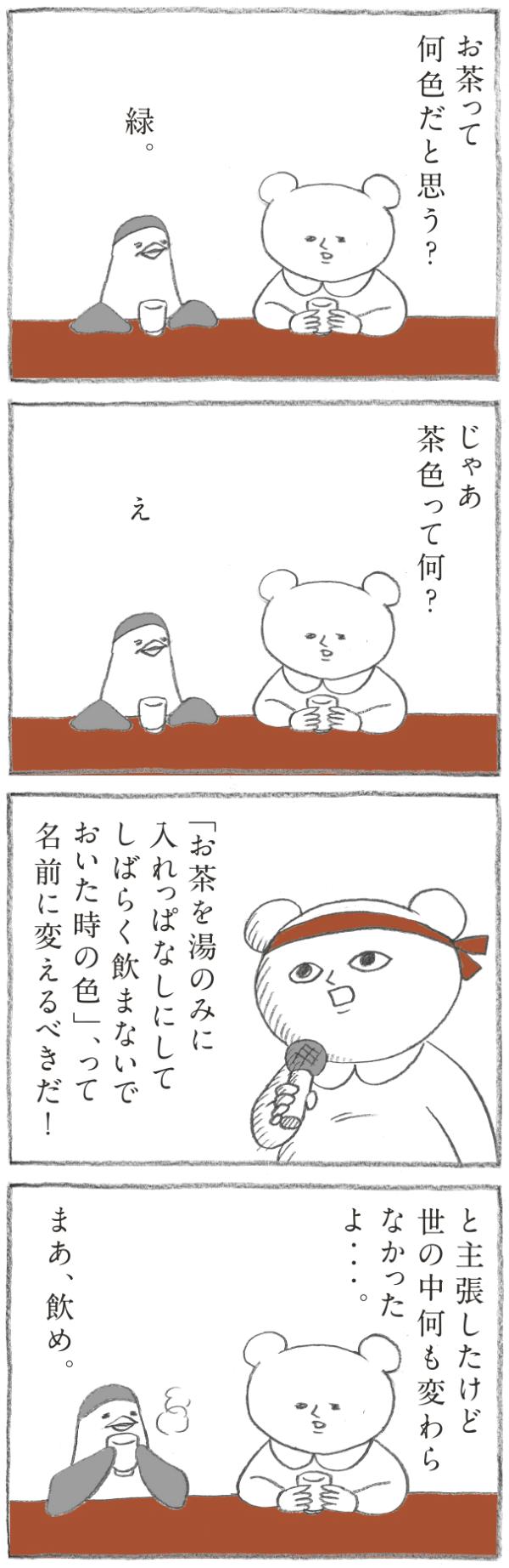 Hanako 1169号:おかわり自由