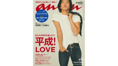 次代につなぎたい、愛しき平成カルチャーをプレイバック! anan THIS WEEK'S ISSUE No.2134