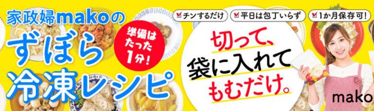 家政婦makoのずぼら冷凍レシピ