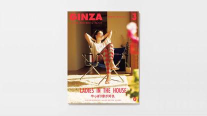THIS ISSUE:GINZA3月号『レディが夢見るインテリア/バッグ&シューズ』特集