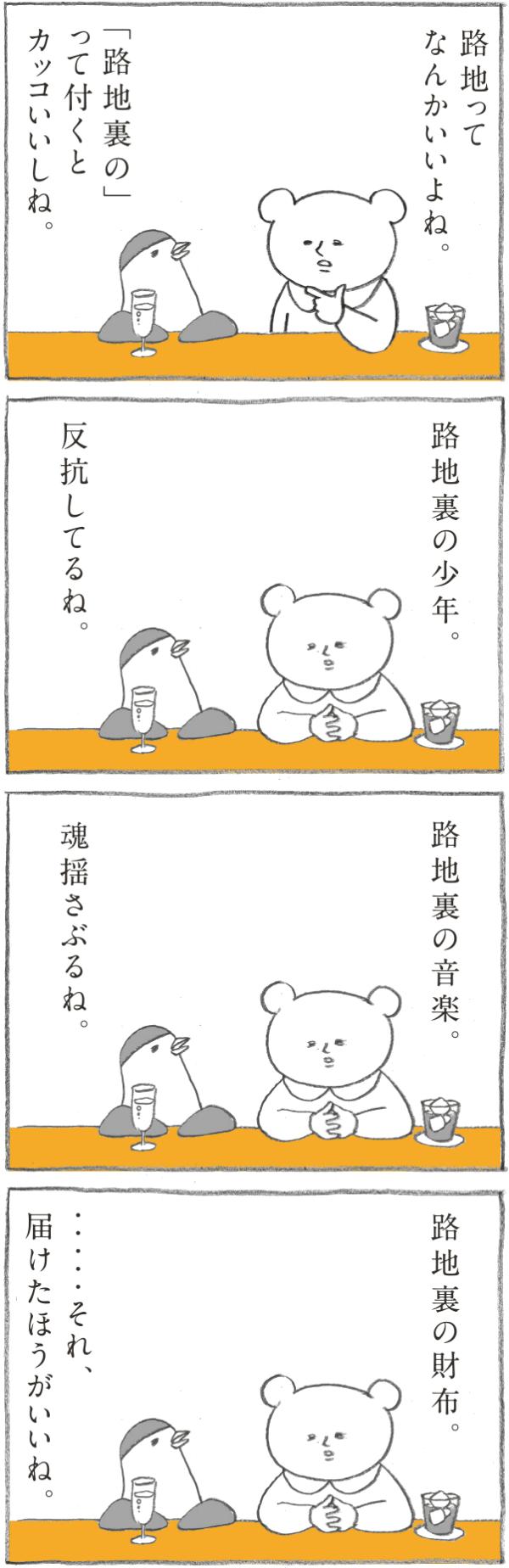 Hanako 1170号:おかわり自由