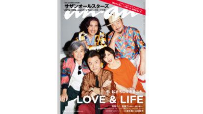 """anan初となる、""""愛""""の特集。今、私たちにできることとは? anan THIS WEEK'S ISSUE No.2142"""