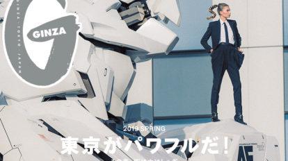 Ginza No. 262 試し読みと目次