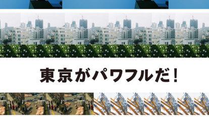 GINZA4月号「2019年春も、東京はパワフルだった」編集 I