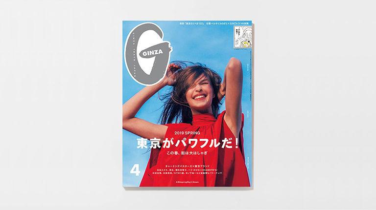 THIS ISSUE:GINZA4月号『東京がパワフルだ!』特集