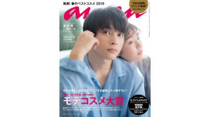 黄色、紫、ピンク… 心浮き立つ新色目白押し! anan THIS WEEK'S ISSUE No.2144