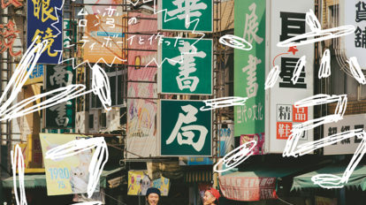 Taiwan City Guide POPEYE Issue 864
