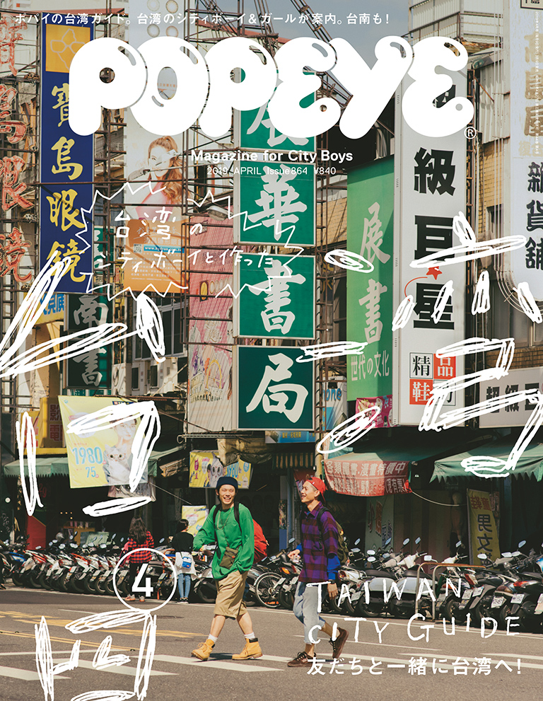 POPEYE Issue 864 Taiwan City Guide