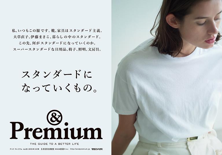 &Premium No. 65 試し読みと目次