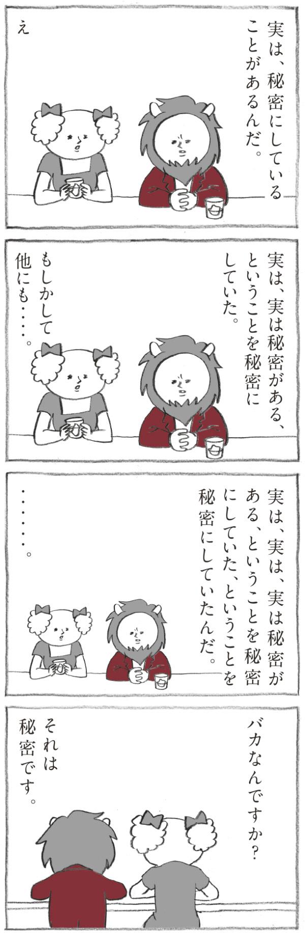 Hanako 1171号:おかわり自由