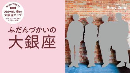Hanako No. 1171 試し読みと目次
