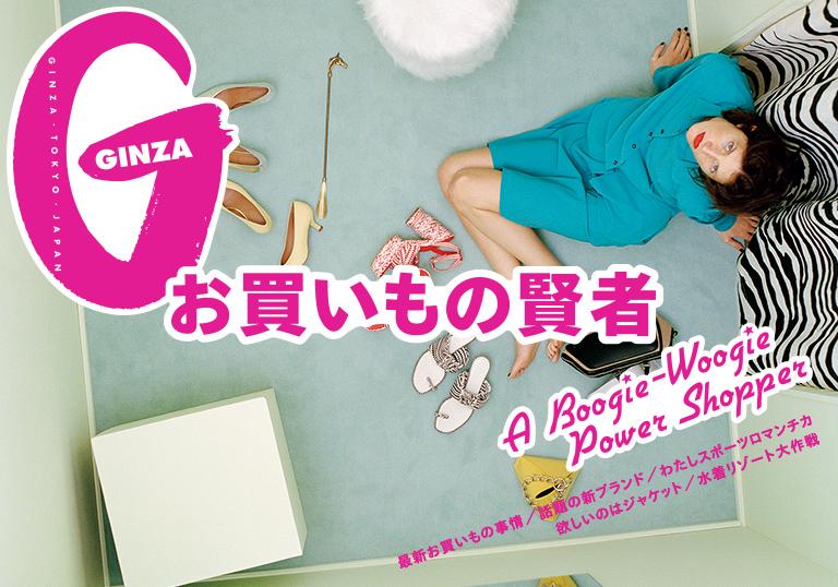 Ginza No. 263 試し読みと目次