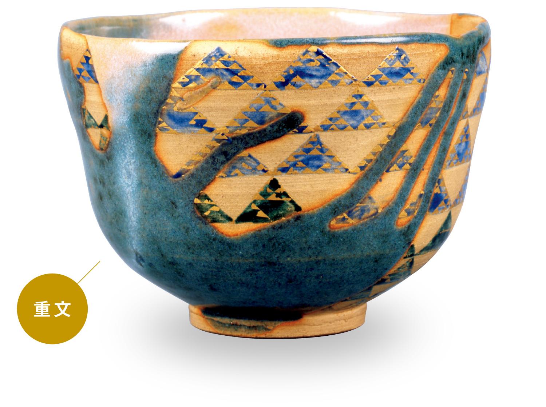 重文 和物茶碗 色絵鱗波文茶碗 仁清