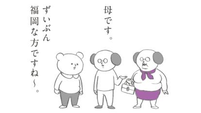 「福岡シティガイド。」おかわり自由