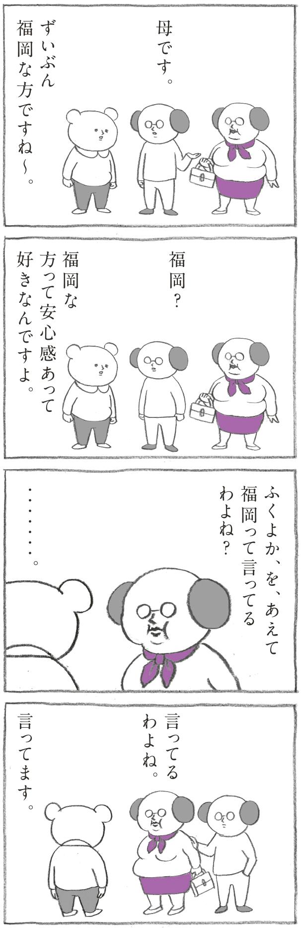 Hanako 1172号:おかわり自由