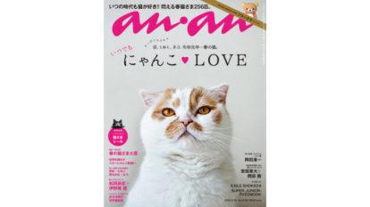猫を愛する皆さまお待たせしました。にゃんこLOVE特集、第6弾! anan THIS WEEK'S ISSUE No.2150