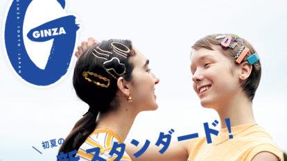 Ginza No. 264 試し読みと目次
