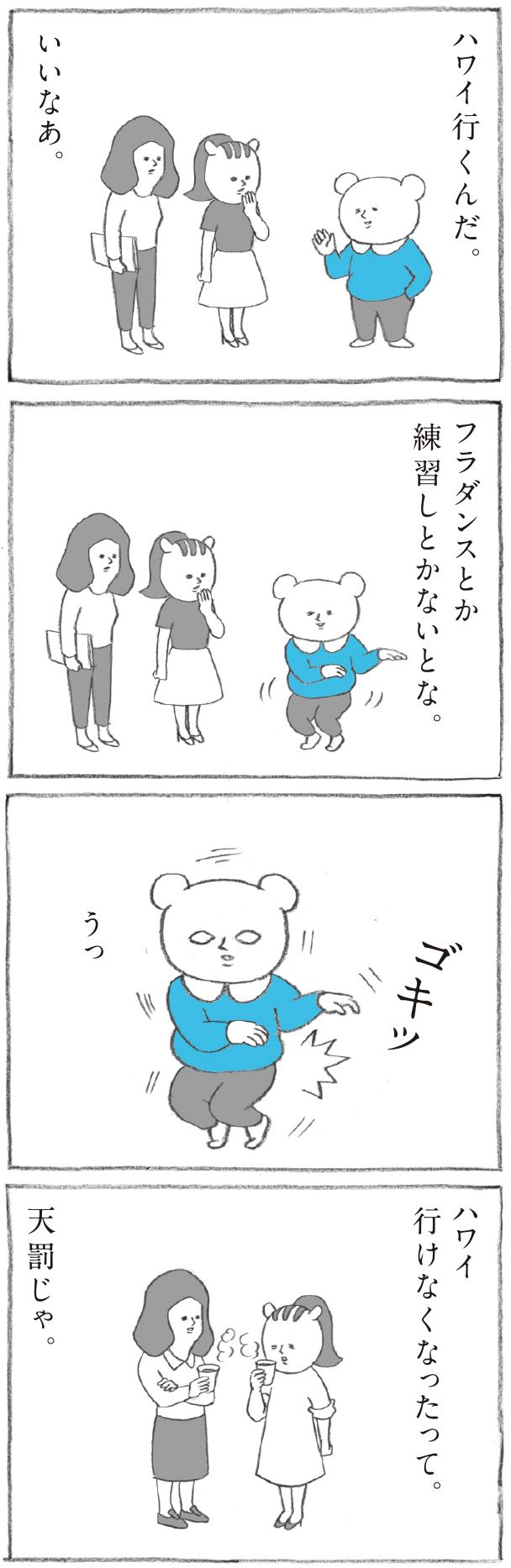Hanako 1173号:おかわり自由