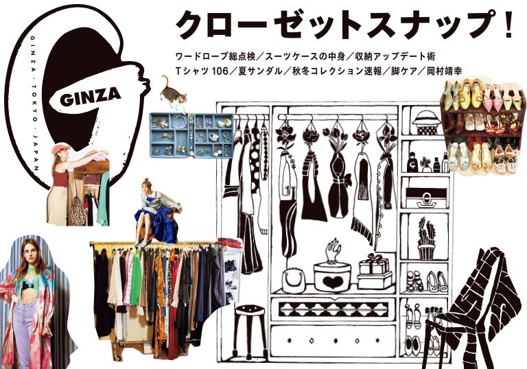 Ginza No. 265 試し読みと目次
