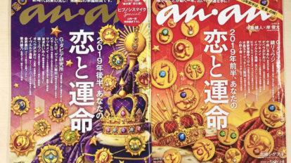 改元後初の占い特集のカバーは新時代の幕開けにふさわしい壮麗なイラスト! COVER STORY No.2155