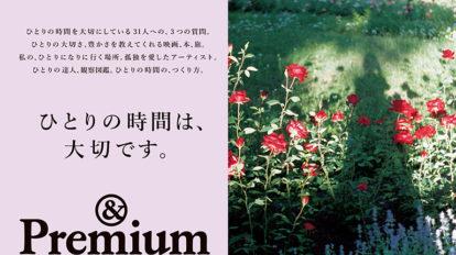 &Premium No. 68 試し読みと目次