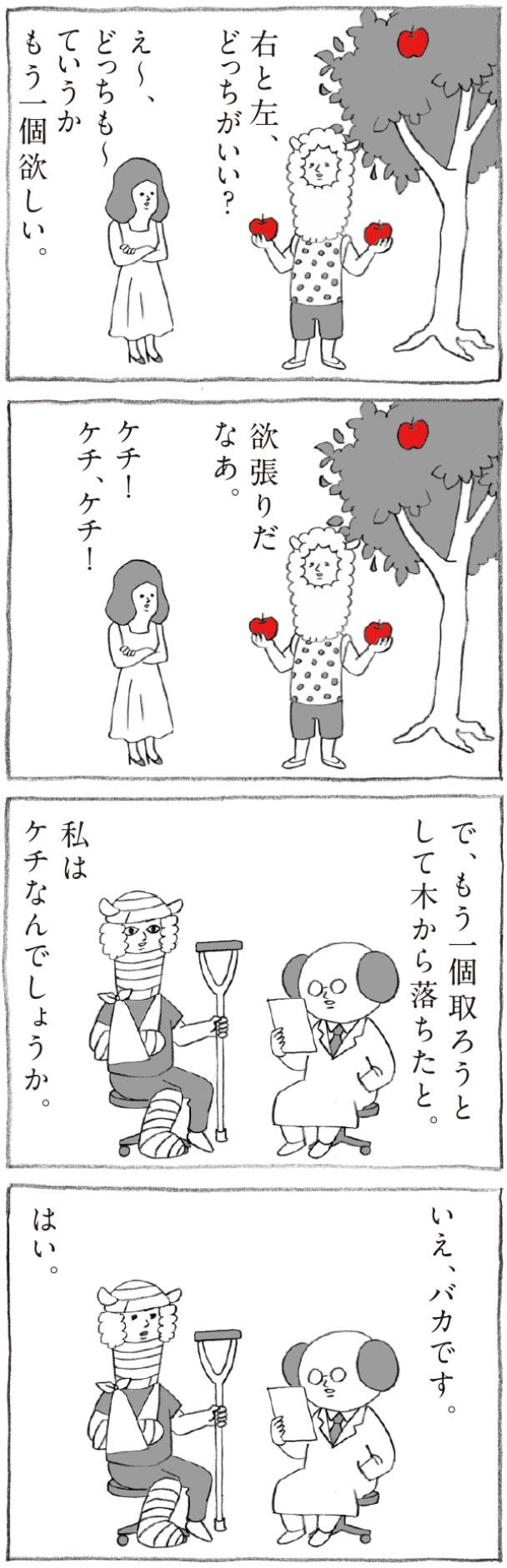Hanako 1174号:おかわり自由