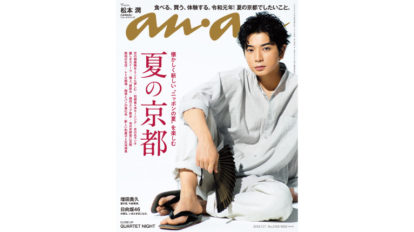 夏の京都を真に楽しむには、朝から動くべし! anan THIS WEEK'S ISSUE No.2159