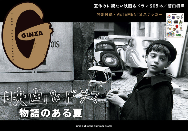 Ginza No. 266 試し読みと目次