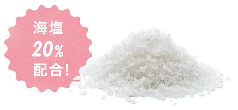 海塩20%配合!