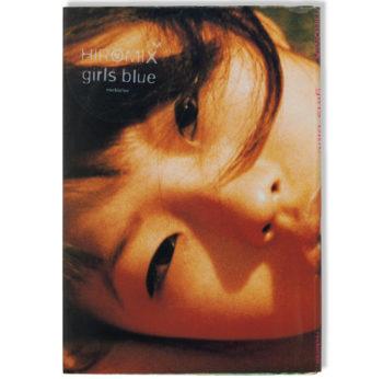 HIROMIX『girls blue』(1996年)