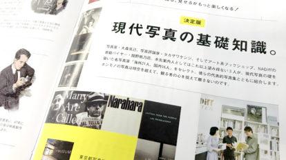はじまりは篠山紀信でした。 From Editors No.897