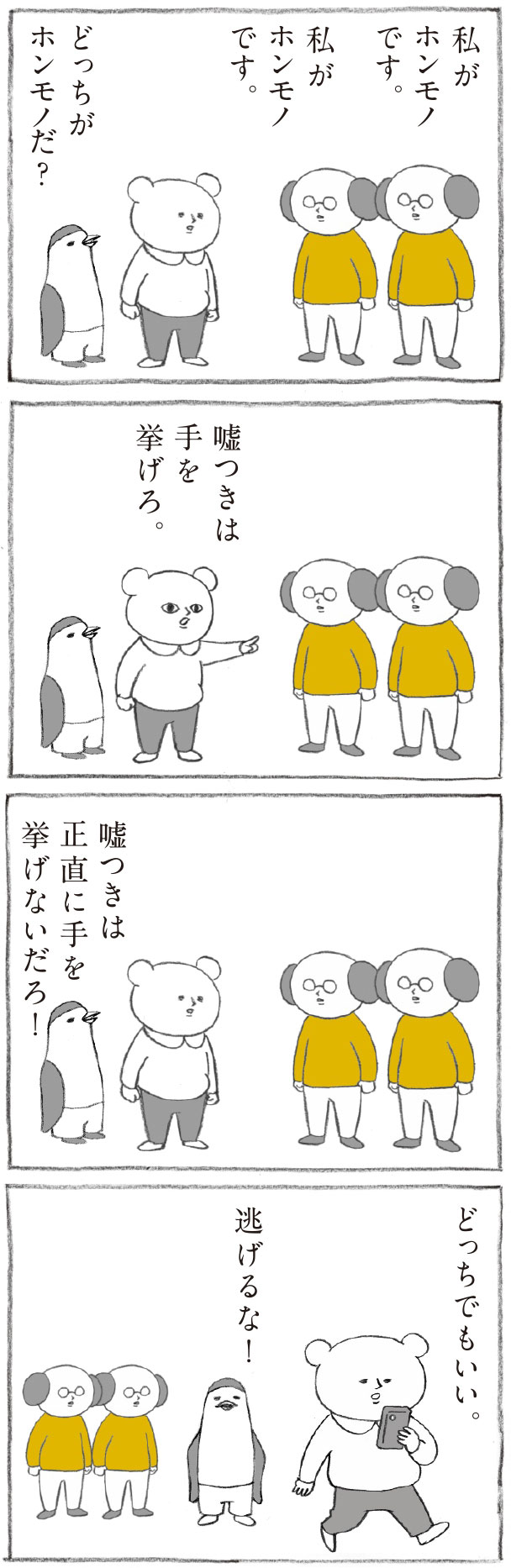 Hanako 1175号:おかわり自由