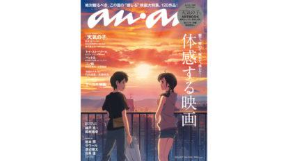 作品や俳優への楽しき偏愛が詰まった、映画を味わい尽くすための一冊! anan THIS WEEK'S ISSUE No.2162