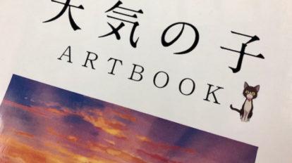 『天気の子』の特別描きおろし絵は、感情を揺さぶられる、美しい夕景! COVER STORY No.2162