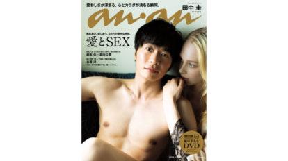 もっと楽しくて、幸せを感じられて、気持ちいい。そんなセックスをananは追求します! anan THIS WEEK'S ISSUE No.2163